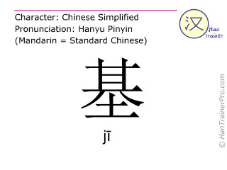 Chinese characters  ( ji / j&#299 ) with pronunciation (English translation: <m>basic</m> )