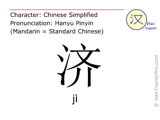 Chinese characters  ( ji / jì ) with pronunciation (English translation: to benefit )