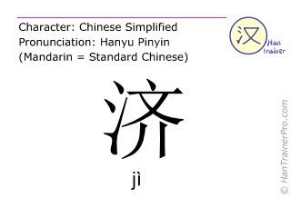 Caractère chinois  ( ji / jì ) avec prononciation (traduction française: bénéficier )