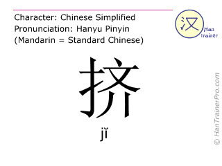 Chinese characters  ( ji / jĭ ) with pronunciation (English translation: crowded )