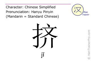 Chinese characters  ( ji / j&#301 ) with pronunciation (English translation: crowded )