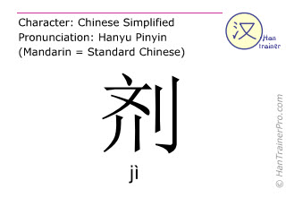 Chinese characters  ( ji / j&igrave; ) with pronunciation (English translation: <m>cure</m> )