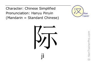 Chinese characters  ( ji / j&igrave; ) with pronunciation (English translation: <m>edge</m> )