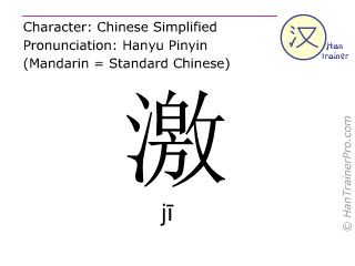 Chinese characters  ( ji / jī ) with pronunciation (English translation: to excite )