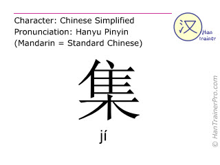 Chinese characters  ( ji / jí ) with pronunciation (English translation: to gather )