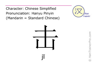 Chinese characters  ( ji / jī ) with pronunciation (English translation: to hit )