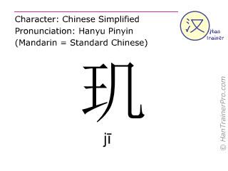Chinesische Schriftzeichen  ( ji / jī ) mit Aussprache (Deutsche Bedeutung: unförmige Perle )