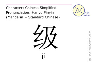 Chinese characters  ( ji / jí ) with pronunciation (English translation: level )