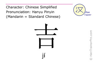 Chinese characters  ( ji / jí ) with pronunciation (English translation: lucky )