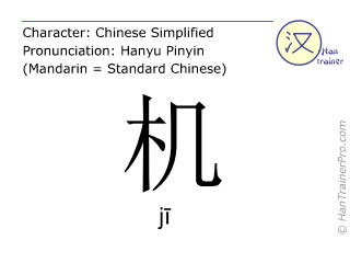 Chinese characters  ( ji / j&#299; ) with pronunciation (English translation: <m>machine</m> )
