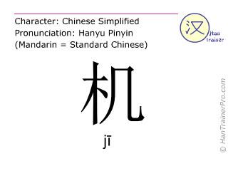 Caract&egrave;re chinois  ( ji / j&#299; ) avec prononciation (traduction fran&ccedil;aise: <m>machine</m> )