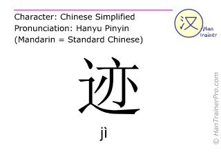 Chinese characters  ( ji / jì ) with pronunciation (English translation: mark )