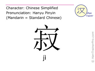 Chinese characters  ( ji / jì ) with pronunciation (English translation: quiet )