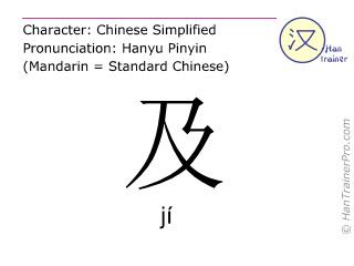 Chinese characters  ( ji / jí ) with pronunciation (English translation: to reach )