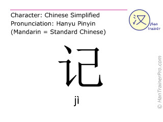 Chinese characters  ( ji / jì ) with pronunciation (English translation: to remember )