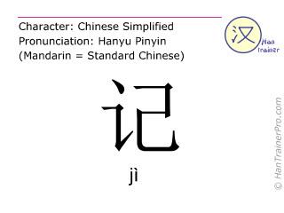 Caractère chinois  ( ji / jì ) avec prononciation (traduction française: se rappeler )