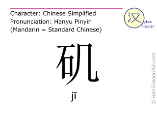 Chinese characters  ( ji / j&#299 ) with pronunciation (English translation: <m>rock projecting over the water</m> )