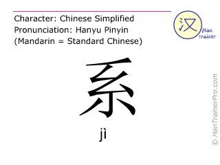 Chinesische Schriftzeichen  ( ji / jì ) mit Aussprache (Deutsche Bedeutung: (zusammen-)binden )
