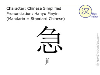 Chinesische Schriftzeichen  ( ji / jí ) mit Aussprache (Deutsche Bedeutung: dringend )