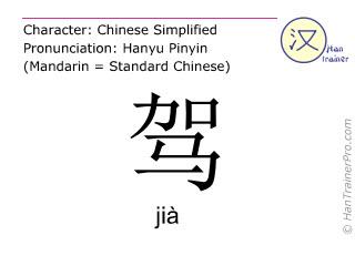 Caractère chinois  ( jia / jià ) avec prononciation (traduction française: conduire )