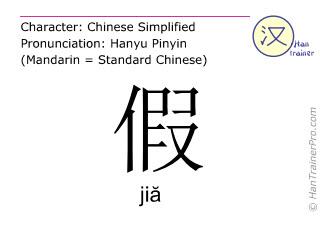 汉字  ( jia / ji&#259 ) 包括发音 (英文翻译: fake )