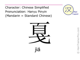 Chinese characters  ( jia / jiá ) with pronunciation (English translation: <m>lance</m> )