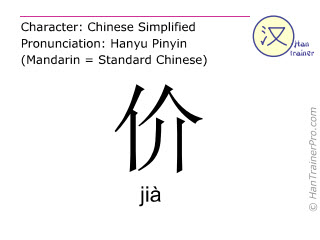 Chinese characters  ( jia / ji&agrave; ) with pronunciation (English translation: <m>price</m> )