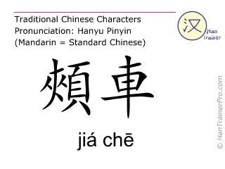 Chinesische Schriftzeichen  ( jia che / jiá chē ) mit Aussprache (Deutsche Bedeutung: Magen 6 )