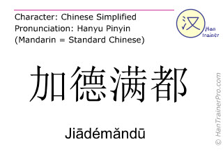 Chinese characters  ( Jiademandu / Jiādémăndū ) with pronunciation (English translation: Kathmandu )