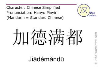 Caractère chinois  ( Jiademandu / Jiādémăndū ) avec prononciation (traduction française: Katmandou )