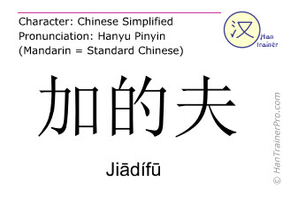 Caracteres chinos  ( Jiadifu / Jiādífū ) con pronunciación (traducción española: Cardiff )