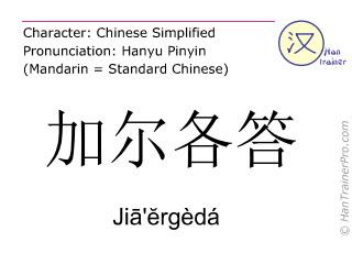 Chinesische Schriftzeichen  ( Jia'ergeda / Jiā'ĕrgèdá ) mit Aussprache (Deutsche Bedeutung: Kalkutta )