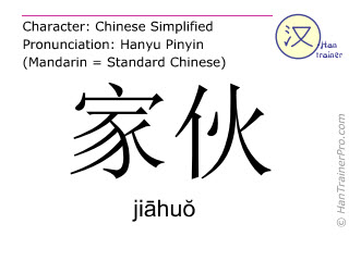 Chinese characters  ( jiahuo / jiāhuŏ ) with pronunciation (English translation: weapon )