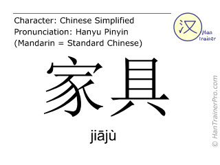Caractère chinois  ( jiaju / jiājù ) avec prononciation (traduction française: meubles )
