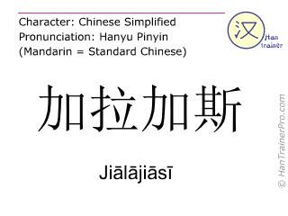 Chinesische Schriftzeichen  ( Jialajiasi / Jiālājiāsī ) mit Aussprache (Deutsche Bedeutung: Caracas )