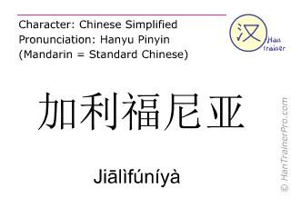 Chinese characters  ( Jialifuniya / Jiālìfúníyà ) with pronunciation (English translation: California )