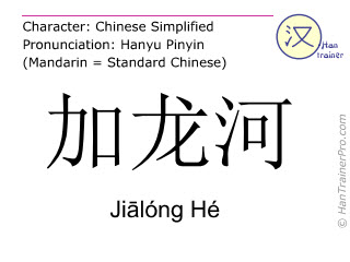 Chinese characters  ( Jialong He / Jiālóng Hé ) with pronunciation (English translation: Garonne )