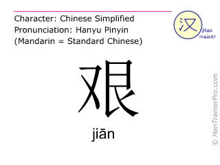 Chinese characters  ( jian / ji&#257n ) with pronunciation (English translation: <m>difficult</m> )