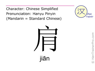Chinese characters  ( jian / jiān ) with pronunciation (English translation: shoulder )