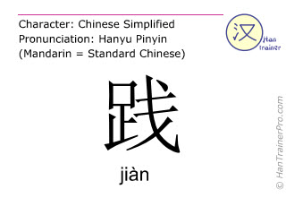 Chinese characters  ( jian / jiàn ) with pronunciation (English translation: to tread )