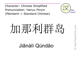 Chinese characters  ( Jianali Qundao / Jiānàlì Qúndăo ) with pronunciation (English translation: Canary Islands )