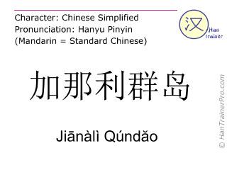 Caractère chinois  ( Jianali Qundao / Jiānàlì Qúndăo ) avec prononciation (traduction française: �les Canaries )