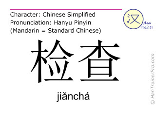 Chinese characters  ( jiancha / jiănchá ) with pronunciation (English translation: to check )