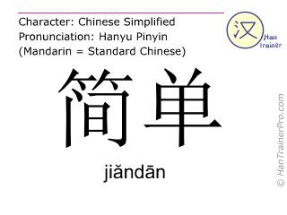Chinesische Schriftzeichen  ( jiandan / jiăndān ) mit Aussprache (Deutsche Bedeutung: einfach )