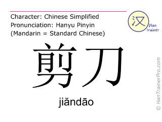 Caracteres chinos  ( jiandao / jiăndāo ) con pronunciación (traducción española: tijeras )