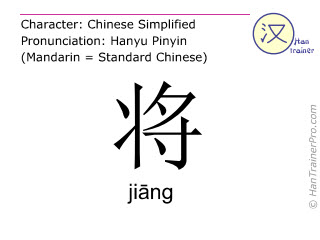 Chinese characters  ( jiang / jiāng ) with pronunciation (English translation: to be ready )