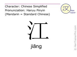 Caracteres chinos  ( jiang / jiāng ) con pronunciación (traducción española: río )