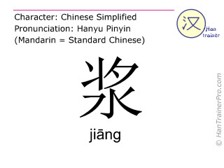 Caractère chinois  ( jiang / jiāng ) avec prononciation (traduction française: liquide visqueux )