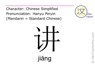 Chinese characters  ( jiang / jiăng ) with pronunciation (English translation: to speak )