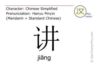 Caractère chinois  ( jiang / jiăng ) avec prononciation (traduction française: parler )